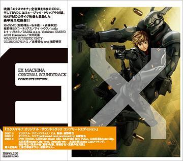 Cdjapan Ex Machina Original Soundtrack Complete Edition