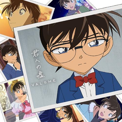 CDJapan : Kimi E No Uso [2CD/Detective Conan Edition