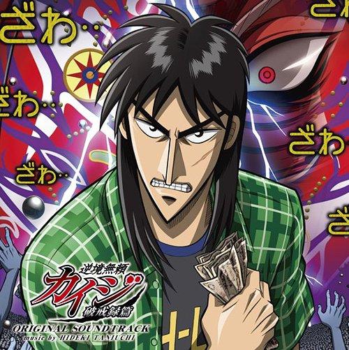 CDJapan : Gyakkyo Burai Kaiji Hakairoku Hen Original