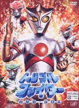 cdjapan tsuburaya pro tokusatsu dvd series triple fighter dvd box