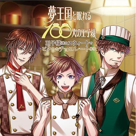 Drama CD Yume Okoku to Nemureru 100 Nin no Ojisama - Ojisamatachi no Sweet  de Bitter na Chocolate Zukuri -