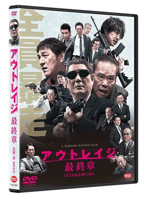 Cdjapan Outrage Coda English Subtitles Japanese Movie Dvd