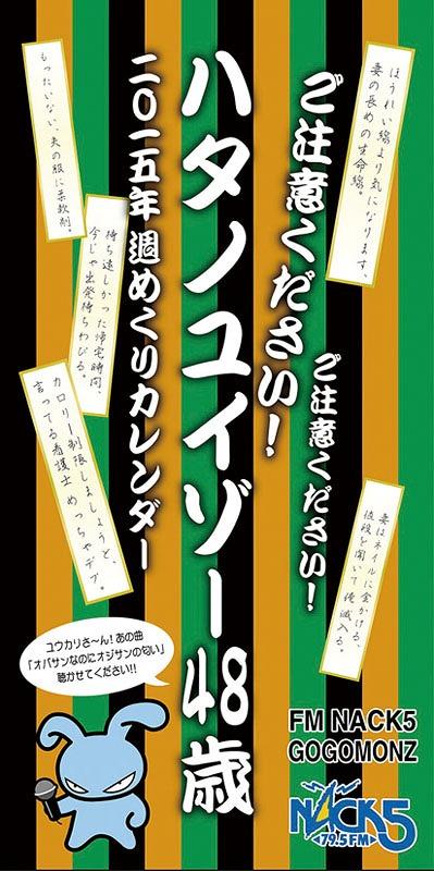 cdjapan nack5 hatano yuizo 48 sai gochuikudasai weekly calendar