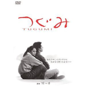 CDJapan : Tsugumi [Priced-down...
