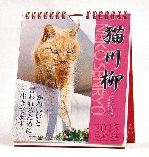 cdjapan neko senryu weekly calendar 2015 try x ltd calendar