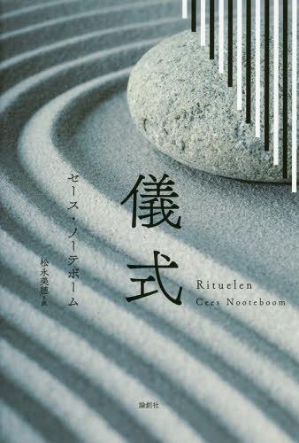 Gishiki Original Title Rituelen Juyaku
