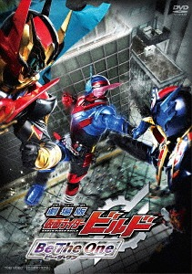 cdjapan kamen rider build be the one movie sci fi live action dvd