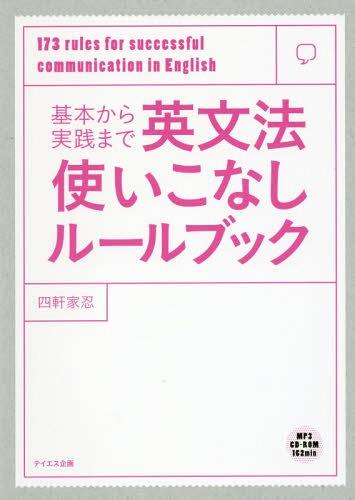 cdjapan kihon kara jissen made eibun ho tsukaikonashi rule book