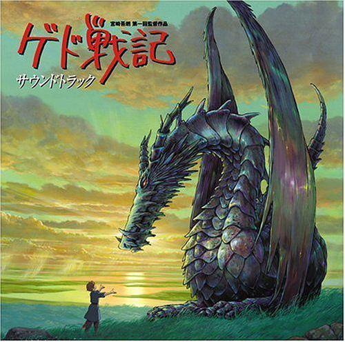 cdjapan gedo senki tales from earthsea original soundtrack sacd