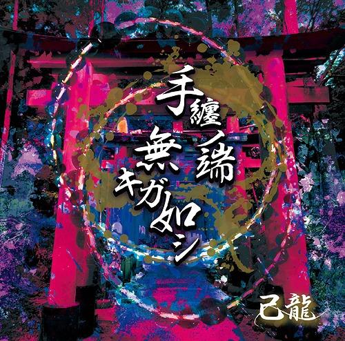 Image of Kiryu - Tamaki no Hashi Naki ga Gotoshi