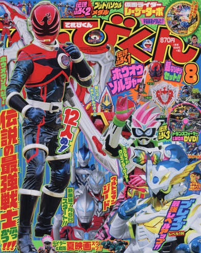 TV, Movies & Video Games TV KUN TEREBI MAGAZINE JAN 2019