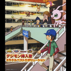 Digimon Sonyuka Miracle Best Evolution [Limited Pressing]