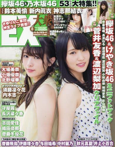 EX Taishu August 2017 Issue [Cover & Clear Folder] Keyakizaka46 Sugai Yuka  & Watanabe Rika [Mini Photo Book] Keyakizaka46