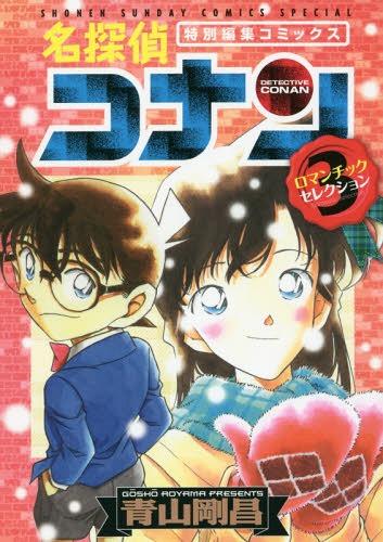 Detective Conan Romantic Selection 3 Shonen Sunday Comics Special
