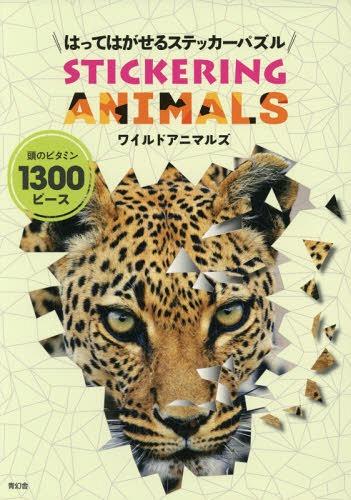 cdjapan wild animals hatte hagaseru sticker puzzle