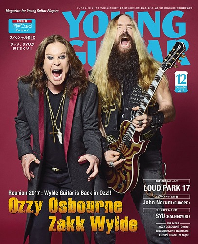 Cdjapan Young Guitar December 2017 Issue Cover Ozzy