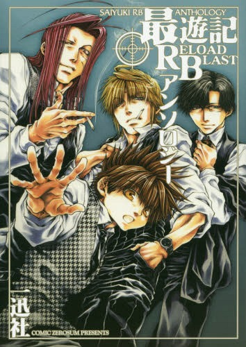 fiction Adult saiyuki fan
