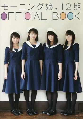 Morning Musume 12th Generation Offcial Book / Morning Musume.