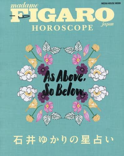 Fu Igarojapon HOROSCOPE Ishi Yukari No Hoshi Uranai (MEDIA HOUSE MOOK)