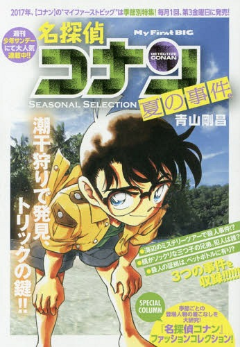 Case Closed Detective Conan SEASON Natsu No Jiken 1 My First BIG
