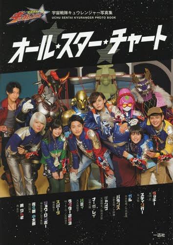 Cdjapan Uchu Sentai Kyuranger Photo Book All Star Chart