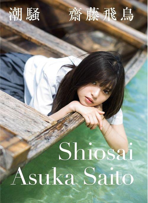 asuka_shiosai
