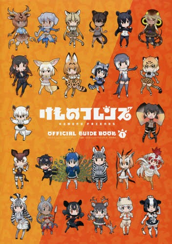 Kemono Friends Official Guide Book 1 with BD Japan