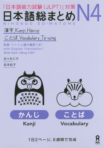 Nihongo So-Matome (for JLPT) N4 Kanji & Vocabulary (with English and  Vietnamese Translation)