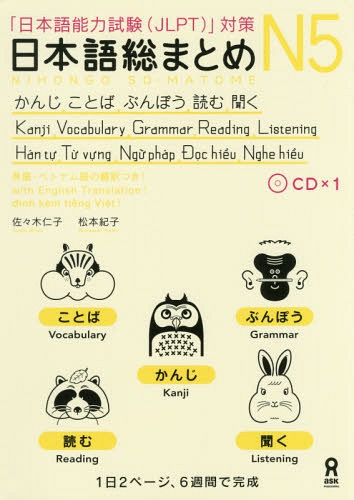 Nihongo So-Matome (for JLPT) N5 Kanji, Vocabulary, Grammar, Reading and  Listening (with English and Vietnamese Translation)