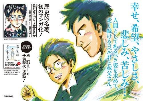 Miyazaki c'est PAS fini ! - Page 2 NEOBK-2131148_C2