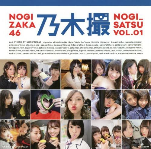 """Résultat de recherche d'images pour """"Nogisatsu Vol.01"""""""