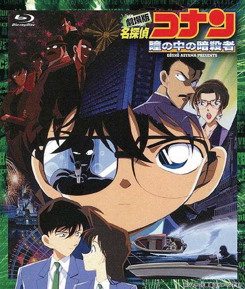Detective Conan (Case Closed): Captured in Her Eyes 4K Remastered Edition