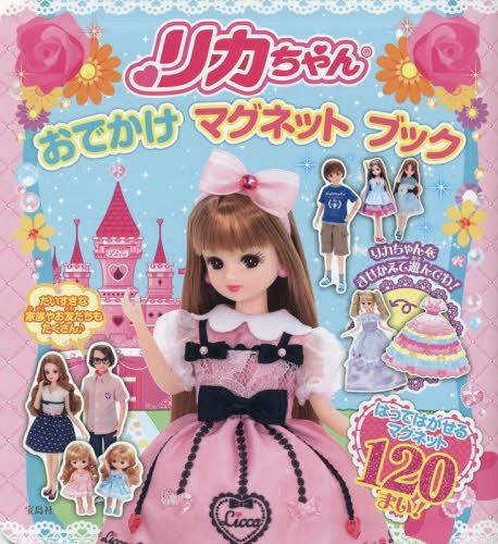 Rika Chan Odekake Magnet Book