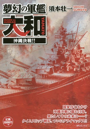 Mugen No Gunkan Yamato Okinawa Kessen!! (SP Comics) Sumoto Soichi / Cho BOOK