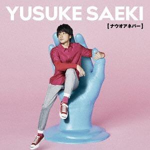 [Album/Single] Yusuke Saeki - Now or Never (ナウオアネバー)