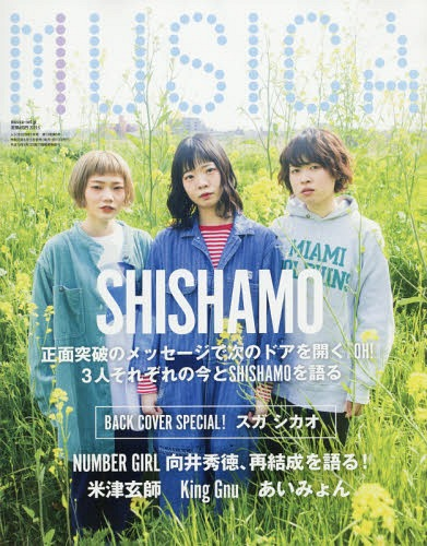 e0d35bed8 CDJapan : MUSICA May 2019 Issue [Cover] SHISHAMO FACT BOOK