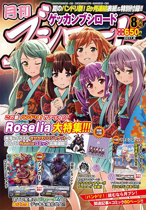 Monthly Bushiroad August 2017 Issue [Anothe CD Cover]