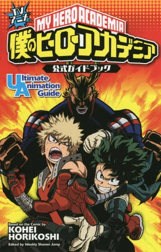 Cdjapan My Hero Academia Anime Official Guide Book