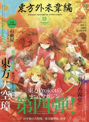 with CD JAPAN Touhou Gairai Ihen Strange Creators of Outer World 1