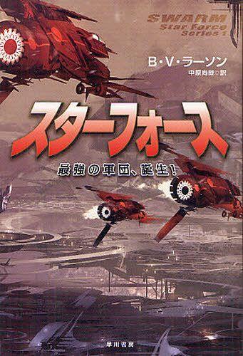 Cdjapan Star Force Saikyo No Gundan Tanjo Original Title