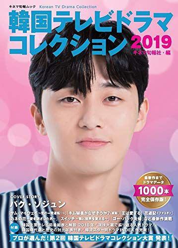 Cdjapan Korean Tv Drama Collection 2019 Cover Park Seo Joon