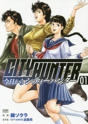 City Hunter Kanzen Doku-hon JAPAN Tsukasa Hojo