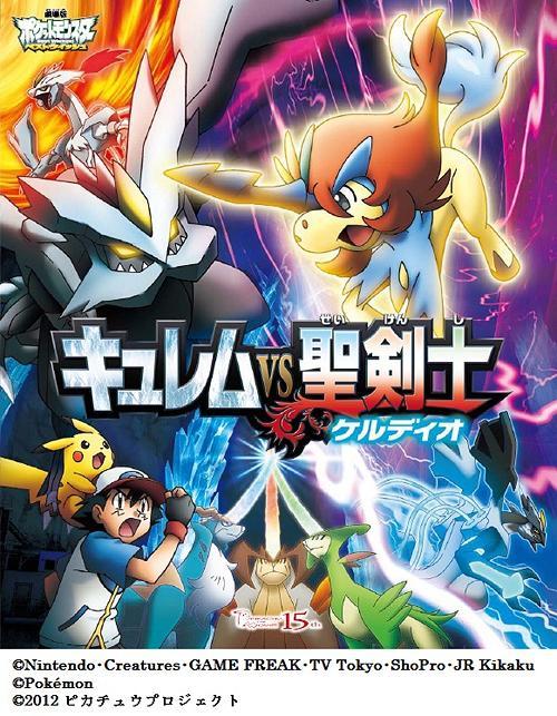 cdjapan pokemon the movie kyurem vs the sword of justice pocket