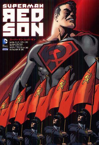 Cdjapan Superman Red San Hara Title Superman Red Son Shopro Books Dc Comics Mark Mirror Saku De Eve Jonson Kaku Kiri An Plan Ketto Kaku Takagi Akira Yaku Book