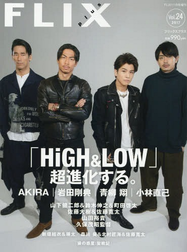 High & Low The Movie 3 Final Mission Losos