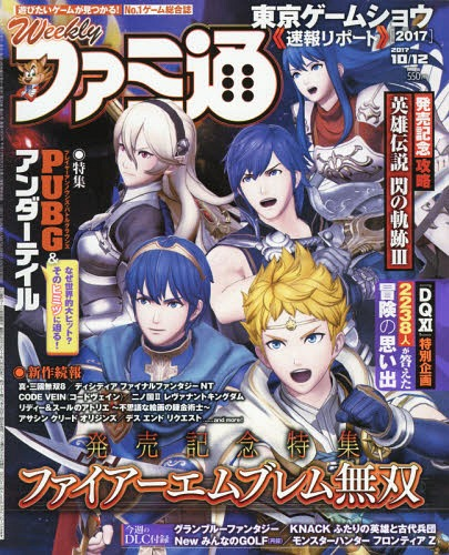 cdjapan weekly famitsu october 12 2017 issue cover fire emblem