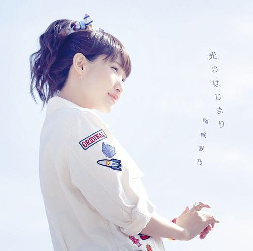 [Album/Single] Yoshino Nanjo - Hikari no Hajimari (光のはじまり)