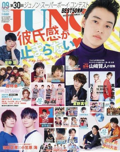 JUNON September 2017 Issue [A3 Poster] Yoshizawa ryo x Nakagawa Taishi /  Da-iCE