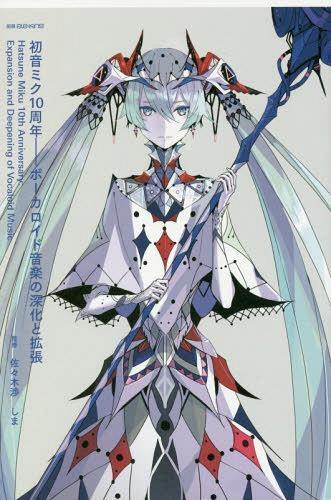"NEW/"" Hatsune Miku 10th Anniversary Book w//CDJAPAN VOCALOID"