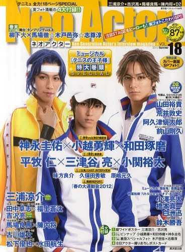 18 Vol Prince of Tennis